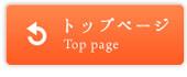 静香園のホームページへ