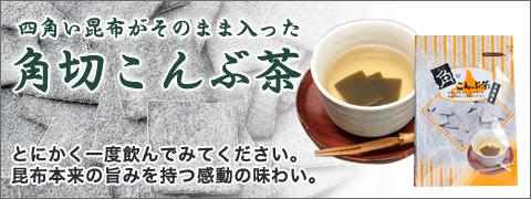 四角い昆布がそのまま入った  角切こんぶ茶とにかく一度飲んでみてください。 昆布本来の旨みを持つ感動の味わい。