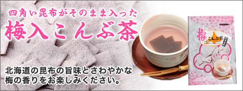四角い昆布がそのまま入った 梅入こんぶ茶北海道の昆布の旨味と さわやかな梅の香りをお楽しみください。